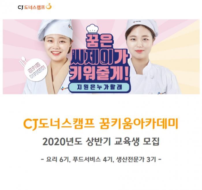 [CJ도너스캠프 꿈키움아카데미] 2020년 상반기 교육생 모집