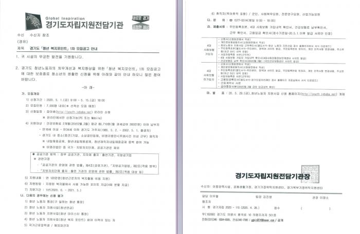 [공지] 경기도「청년 복지포인트」1차 모집공고 안내