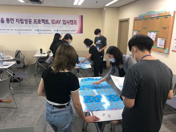 [교육] 2020년 3차 자립지원캠프 '1Day 입사캠프'