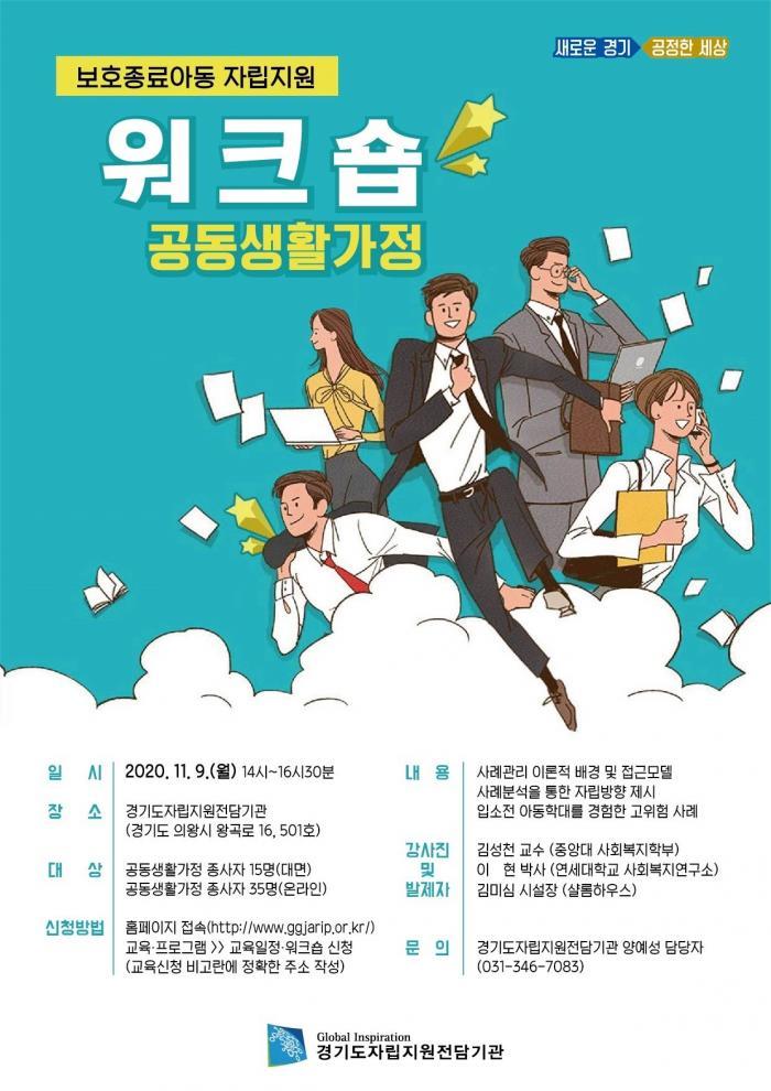 [공지] 공동생활가정 워크숍 개최