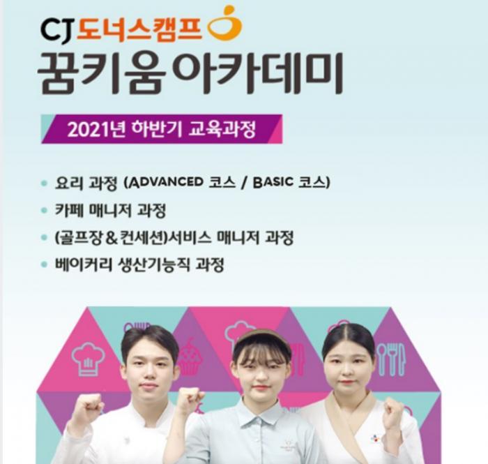 [공지]CJ도너스캠프 꿈키움아카데미 하반기 교육생 모집